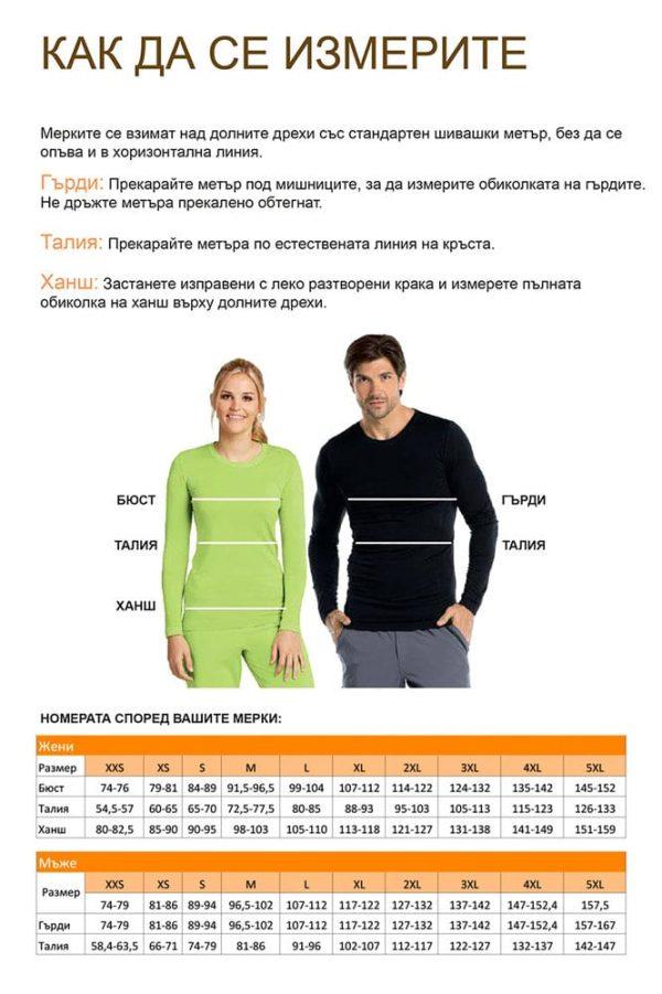 Таблица с размерите