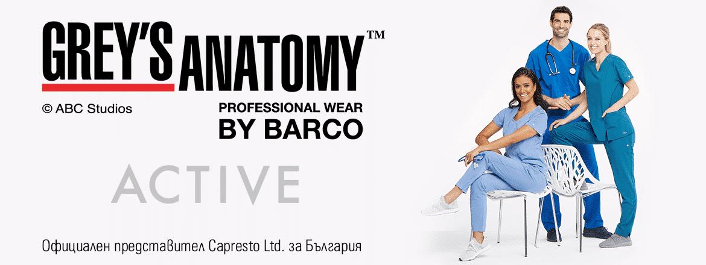 Grey's Anatomy медицински униформи